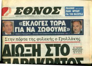 Y Grillaki 1992-1993