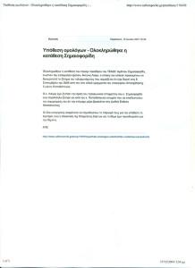 Y omologon 2