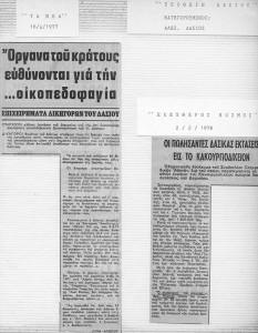 Y oikopedofagou 1977